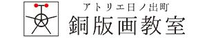 吉田町銅版画工房(銅版画教室)